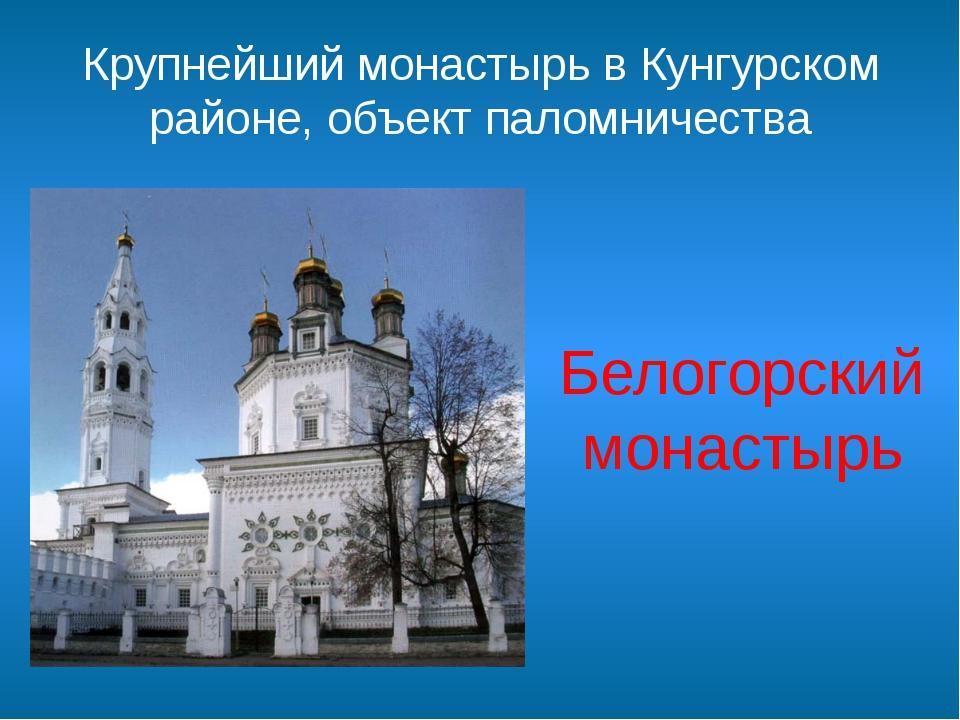 Крупнейший монастырь в Кунгурском районе, объект паломничества Белогорский мо...