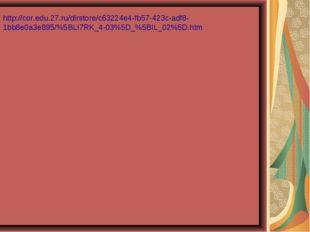 http://cor.edu.27.ru/dlrstore/c63224e4-fb57-423c-adf8-1bb8e0a3e895/%5BLI7RK_4