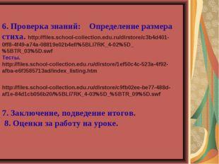 6. Проверка знаний: Определение размера стиха. http://files.school-collection