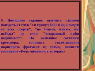 """9. Домашнее задание: выучить отрывок наизусть от слов """": и грянул бой: и ад и"""