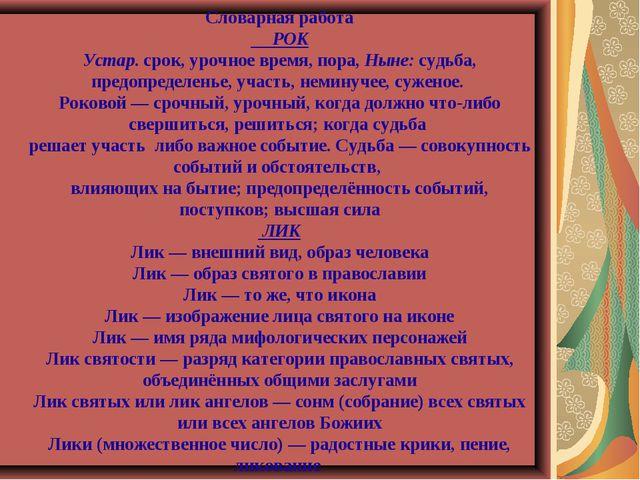 Словарная работа РОК Устар. срок, урочное время, пора, Ныне:судьба, предопре...