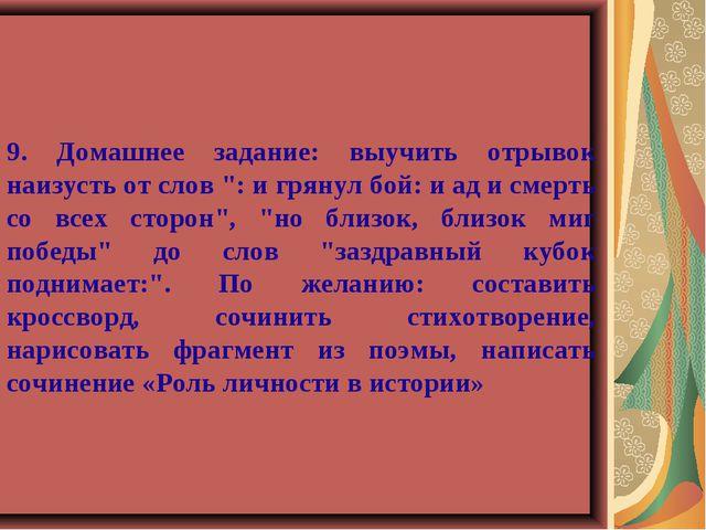 """9. Домашнее задание: выучить отрывок наизусть от слов """": и грянул бой: и ад и..."""