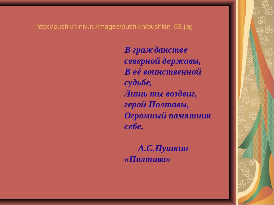 http://pushkin.niv.ru/images/pushkin/pushkin_03.jpg В гражданстве северной де...