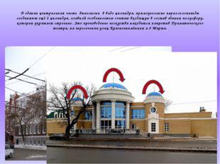 В здании центральная часть выполнена в виде цилиндра, прямоугольные параллел
