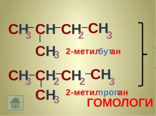 СН 3 СН СН СН 3 2 3 3 2 2 СН СН СН СН ГОМОЛОГИ СН 3 3 СН 2-метил бут ан 2-мет