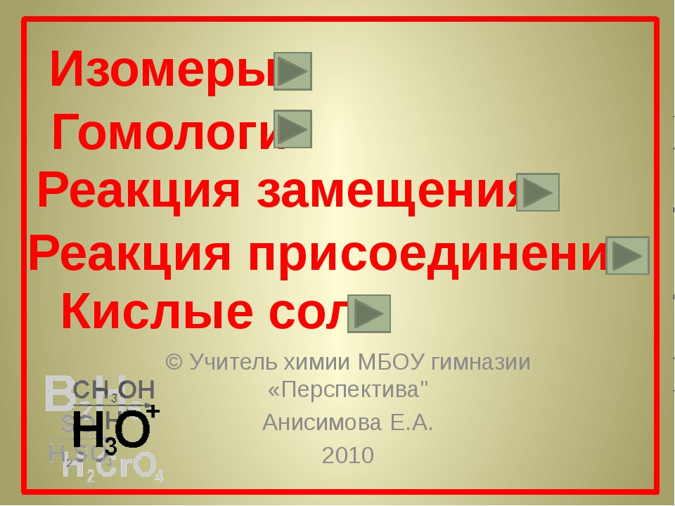 "© Учитель химии МБОУ гимназии «Перспектива"" Анисимова Е.А. 2010 Гомологи Реак..."