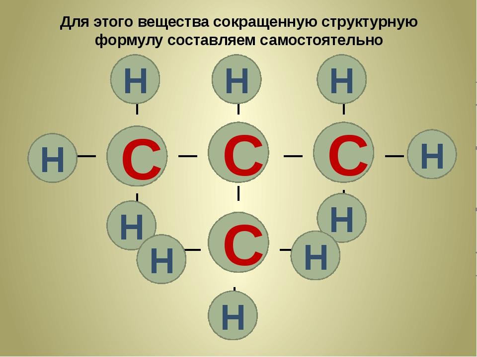 Для этого вещества сокращенную структурную формулу составляем самостоятельно...