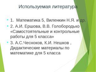 Используемая литература 1. Математика 5, Виленкин Н.Я. и др. 2. А.И. Ершова,