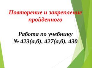 Повторение и закрепление пройденного Работа по учебнику № 423(а,б), 427(а,б),