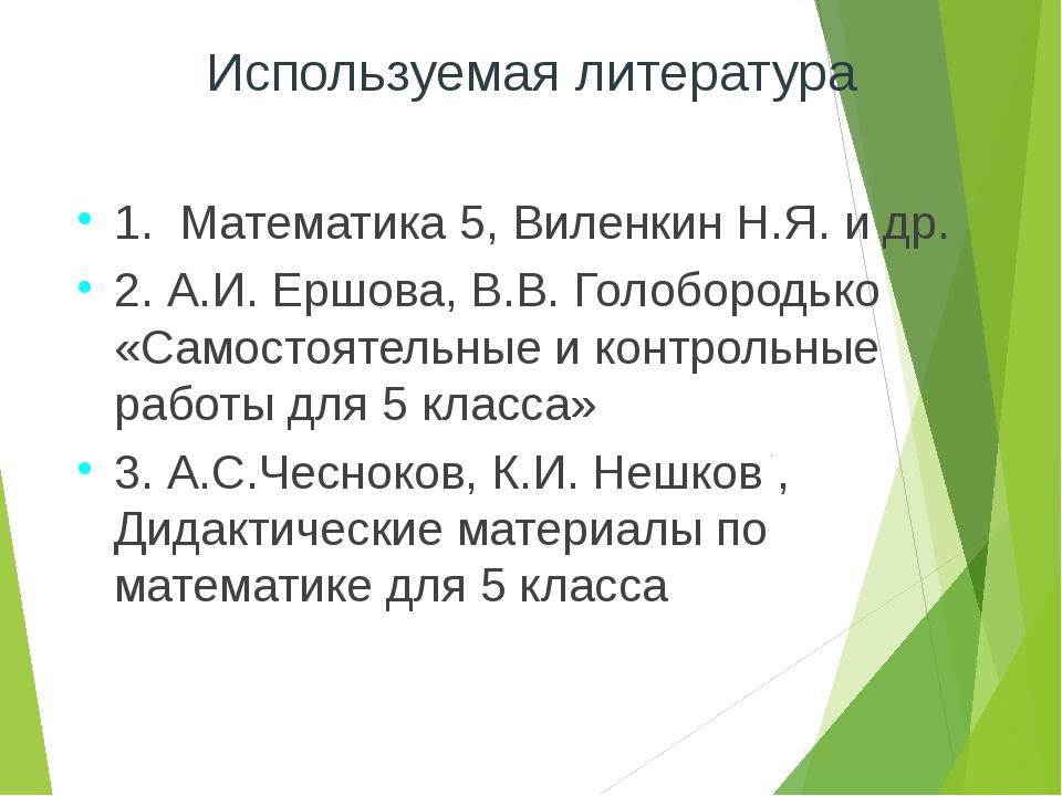 Используемая литература 1. Математика 5, Виленкин Н.Я. и др. 2. А.И. Ершова,...
