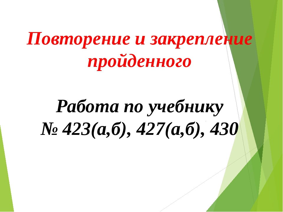 Повторение и закрепление пройденного Работа по учебнику № 423(а,б), 427(а,б),...