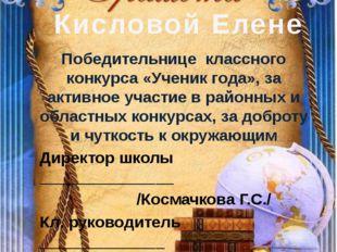 Победительнице классного конкурса «Ученик года», за активное участие в районн
