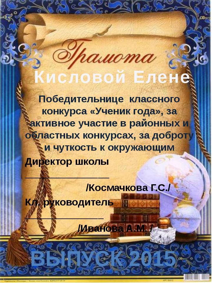 Победительнице классного конкурса «Ученик года», за активное участие в районн...
