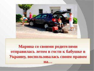 Марина со своими родителями отправилась летом в гости к бабушке в Украину, в