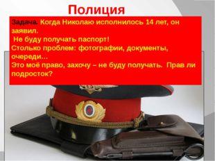 Полиция Задача. Когда Николаю исполнилось 14 лет, он заявил. Не буду получать