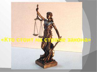 «Кто стоит на страже закона»