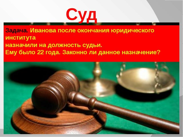 Суд Задача. Иванова после окончания юридического института назначили на должн...