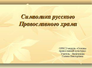 Символика русского Православного храма ОРКСЭ модуль «Основы православной куль
