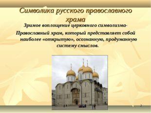 * Символика русского православного храма Зримое воплощение церковного символи