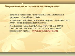 * В презентации использованы материалы: Валентина Колесникова. «Православный