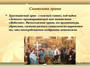 * Символика храма Христианский храм - сложный символ, под видом «Земного» при
