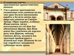 * О символике первых христианских храмов известно немного. Уже в ранних христ