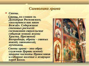 * Символика храма Стены. Стены, по словам св. Димитрия Ростовского, «толкуютс