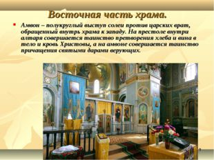 * Восточная часть храма. Амвон – полукруглый выступ солеи против царских врат