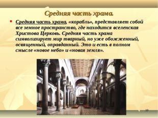 * Средняя часть храма. Средняя часть храма, «корабль», представляет собой все
