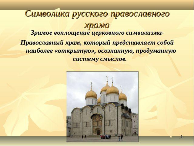 * Символика русского православного храма Зримое воплощение церковного символи...