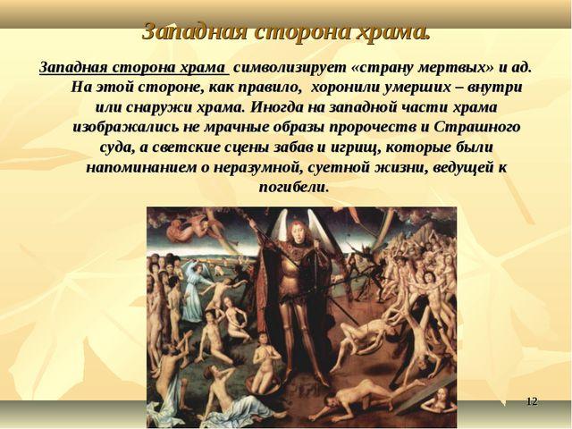 * Западная сторона храма. Западная сторона храма символизирует «страну мертвы...