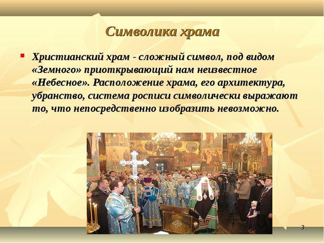 * Символика храма Христианский храм - сложный символ, под видом «Земного» при...