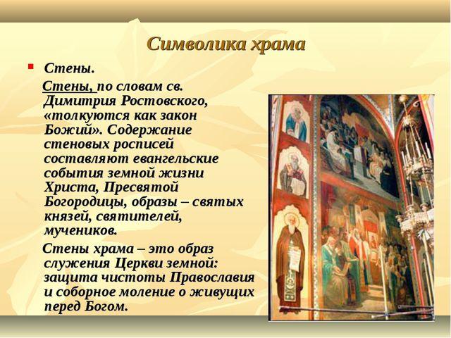 * Символика храма Стены. Стены, по словам св. Димитрия Ростовского, «толкуютс...