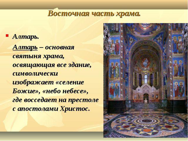 * Восточная часть храма. Алтарь. Алтарь – основная святыня храма, освящающая...
