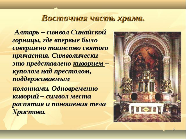 * Восточная часть храма. Алтарь – символ Синайской горницы, где впервые было...