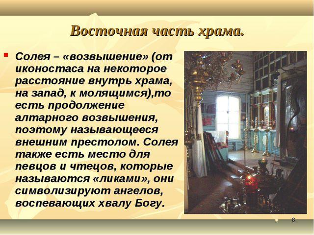 * Восточная часть храма. Солея – «возвышение» (от иконостаса на некоторое рас...