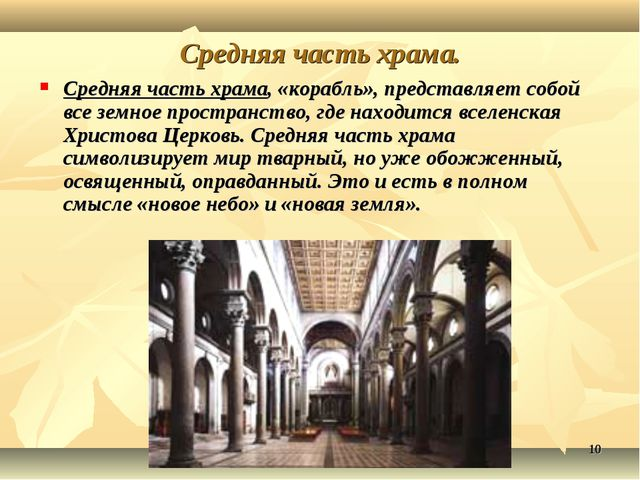 * Средняя часть храма. Средняя часть храма, «корабль», представляет собой все...