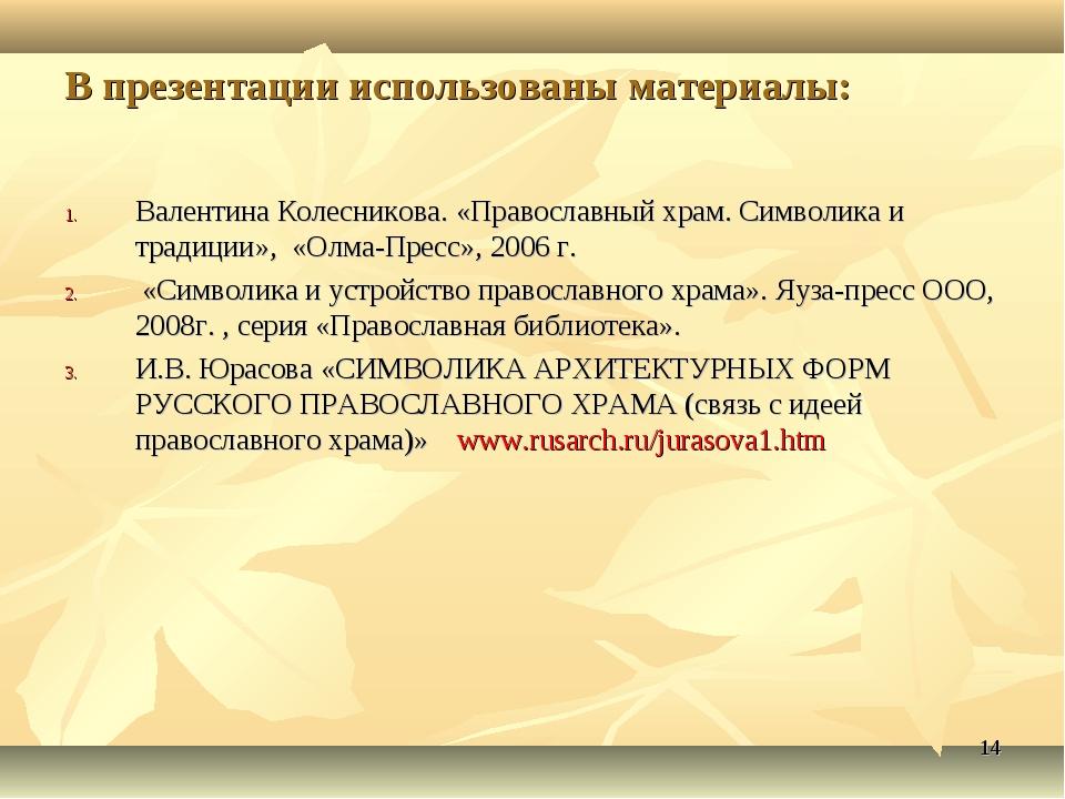 * В презентации использованы материалы: Валентина Колесникова. «Православный...