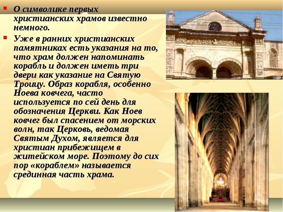 * О символике первых христианских храмов известно немного. Уже в ранних христ...