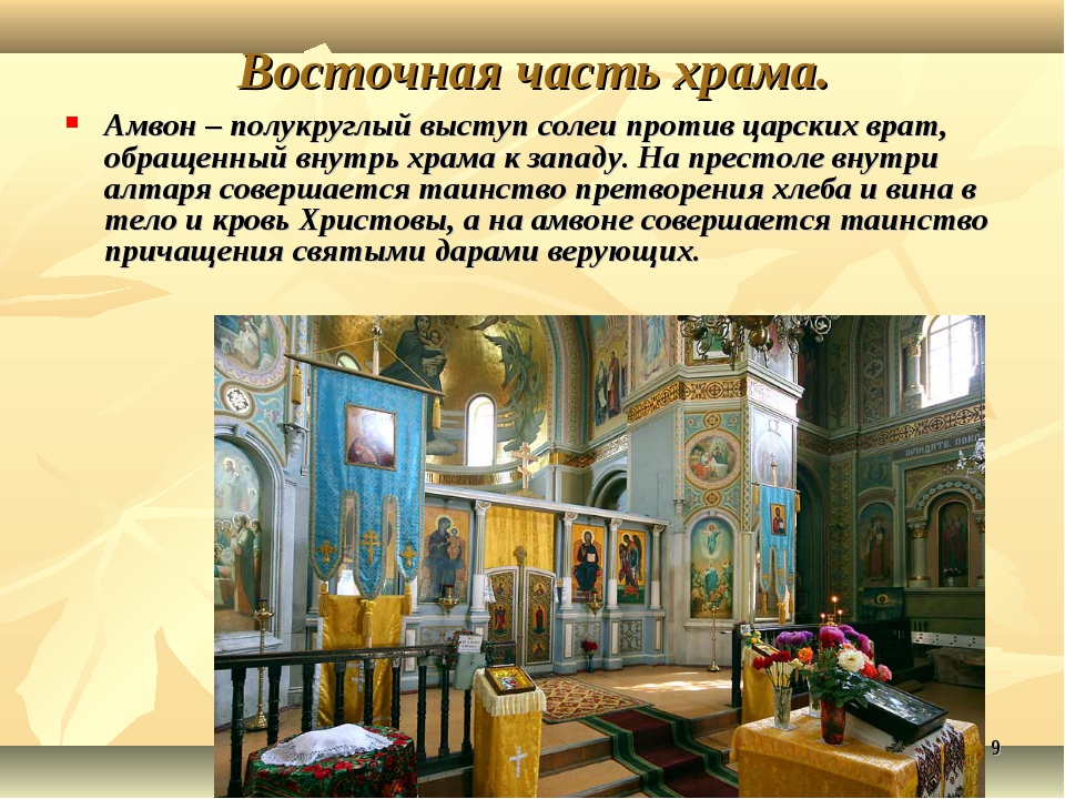 * Восточная часть храма. Амвон – полукруглый выступ солеи против царских врат...