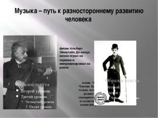 Музыка – путь к разностороннему развитию человека физик Альберт Эйнштейн До к