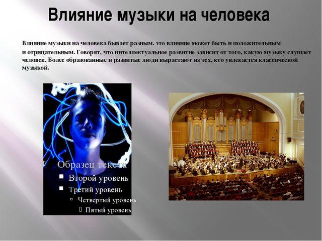 Влияние музыки на человека Влияние музыки на человека бывает разным. это влия...