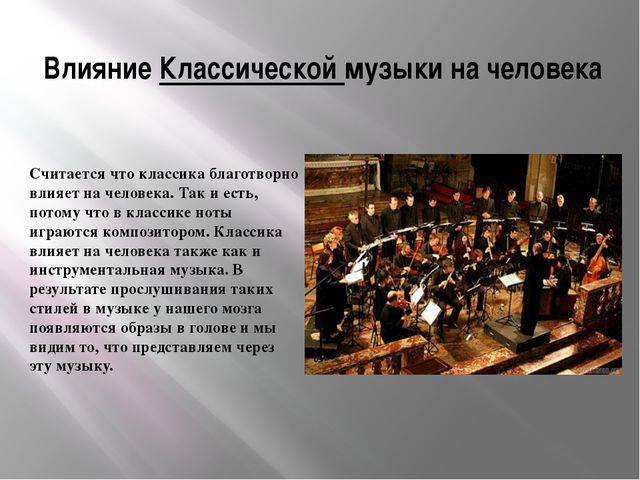 Влияние Классической музыки на человека Считается что классика благотворно вл...