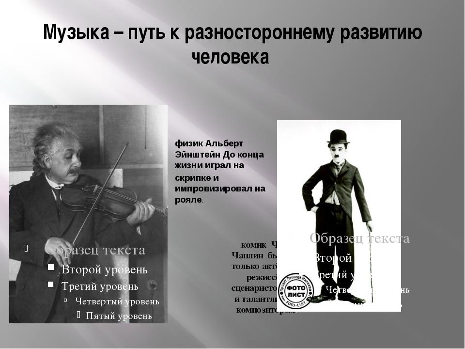 Музыка – путь к разностороннему развитию человека физик Альберт Эйнштейн До к...