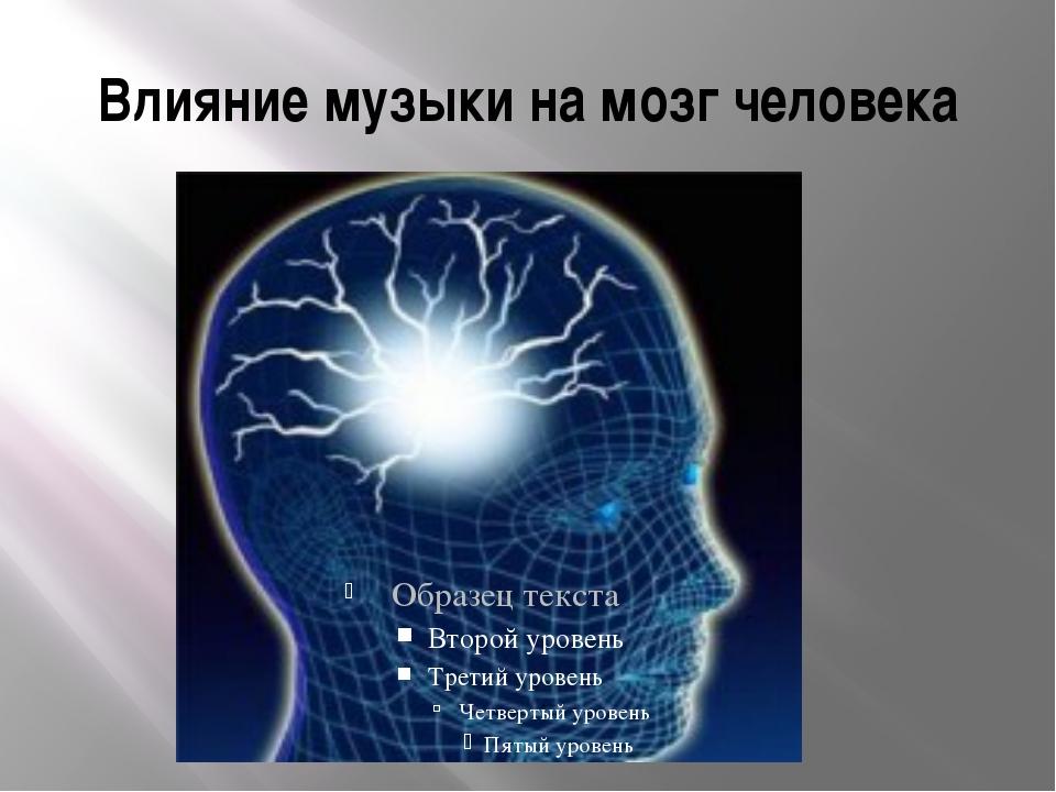Влияние музыки на мозг человека