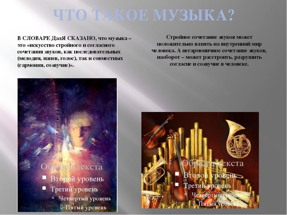 ЧТО ТАКОЕ МУЗЫКА? В СЛОВАРЕ ДалЯ СКАЗАНО, что музыка – это «искусство стройно...