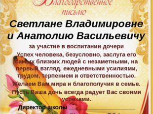 Светлане Владимировне и Анатолию Васильевичу за участие в воспитании дочери У