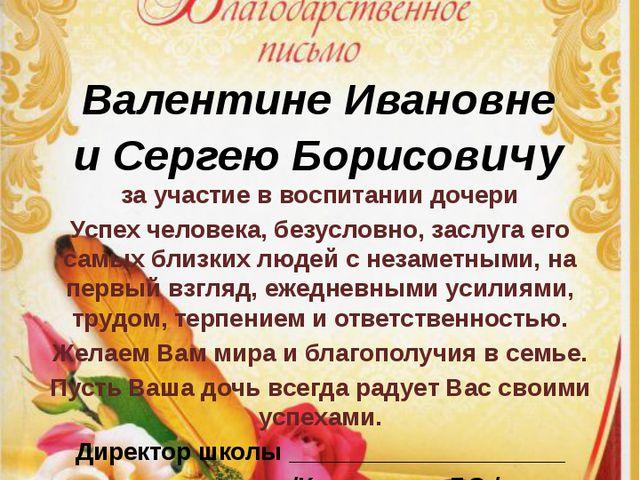 Валентине Ивановне и Сергею Борисовичу за участие в воспитании дочери Успех ч...
