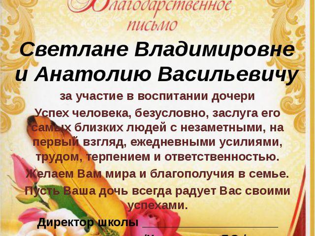 Светлане Владимировне и Анатолию Васильевичу за участие в воспитании дочери У...