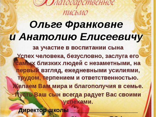Ольге Франковне и Анатолию Елисеевичу за участие в воспитании сына Успех чело...